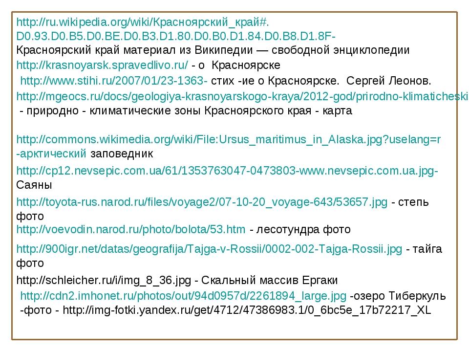 http://ru.wikipedia.org/wiki/Красноярский_край#.D0.93.D0.B5.D0.BE.D0.B3.D1.80...