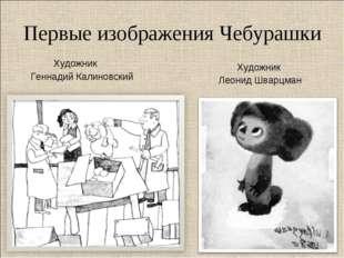 Первые изображения Чебурашки Художник Леонид Шварцман Художник Геннадий Калин