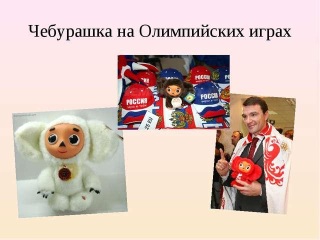 Чебурашка на Олимпийских играх