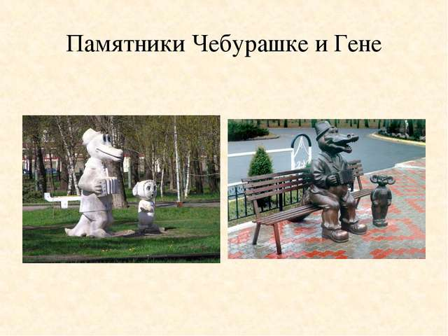 Памятники Чебурашке и Гене