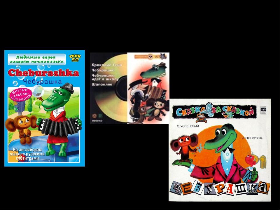На DVD и проигрывателе