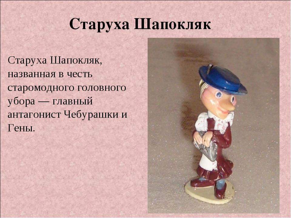 Старуха Шапокляк Старуха Шапокляк, названная в честь старомодного головного у...