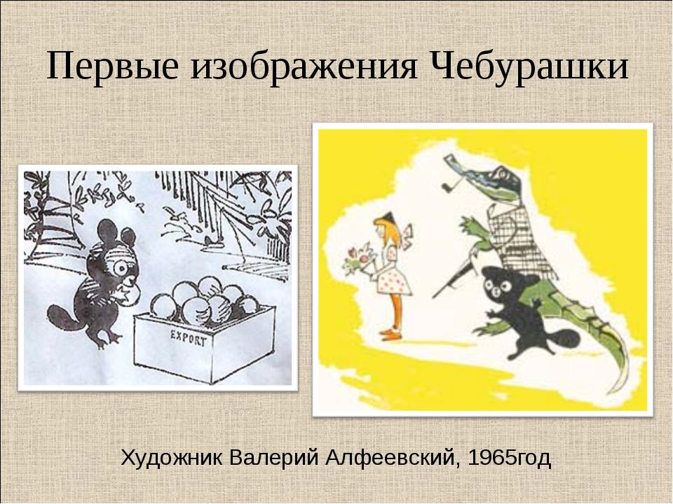 Первые изображения Чебурашки Художник Валерий Алфеевский, 1965год