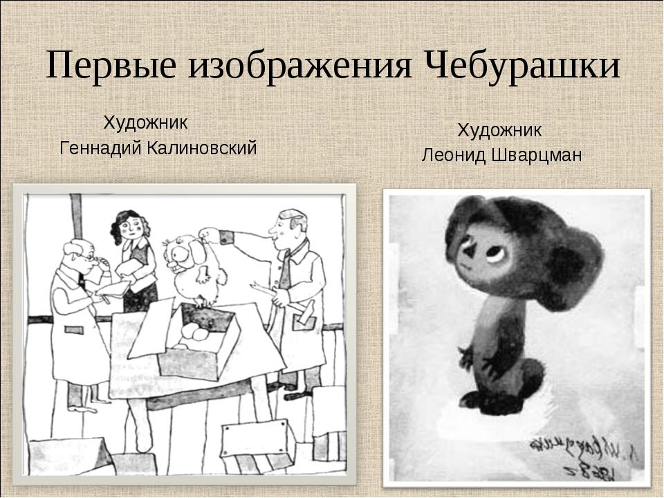 Первые изображения Чебурашки Художник Леонид Шварцман Художник Геннадий Калин...