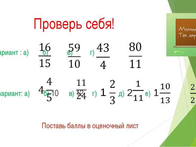 Проверь себя! I вариант : а) б) в) г) II вариант: а) б) 10 в) 12 г) 1 д) 2 е)...