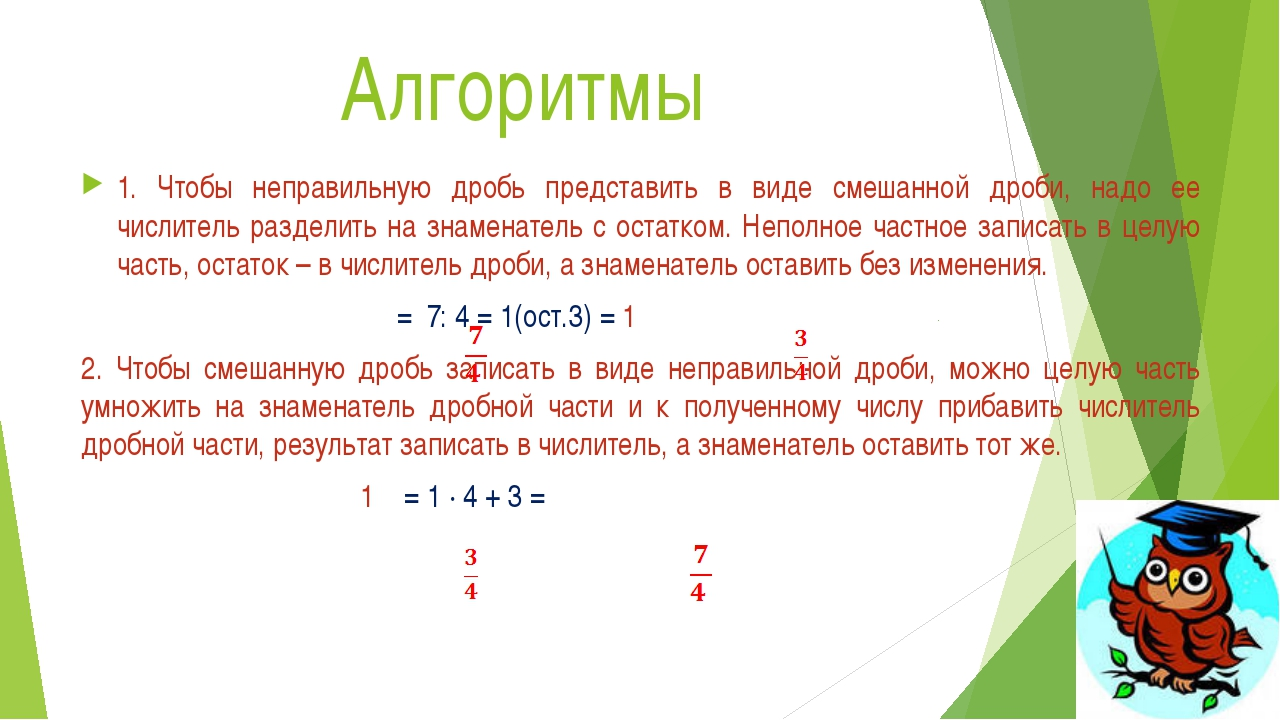 По тему числа смешаные математике алгаритм гдз на
