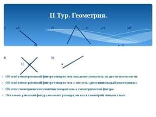 1) .О 2) 3) .А .В М . С 4) 5) 1( )2 а Об этой геометрической фигуре говорят,
