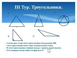 1) 2) 3) 4) 5) III Тур. Треугольники. Сумма двух углов этого треугольника все