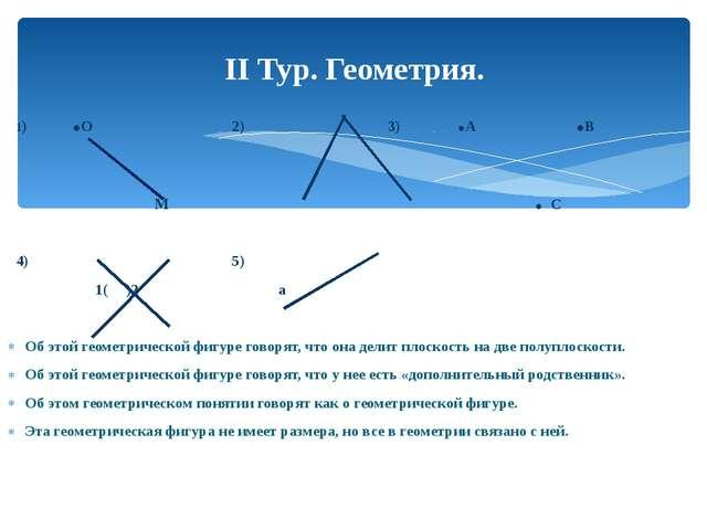 1) .О 2) 3) .А .В М . С 4) 5) 1( )2 а Об этой геометрической фигуре говорят,...