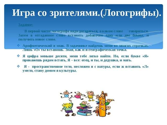 Задание: В первой части логогрифа надо догадаться, о каком слове говориться....