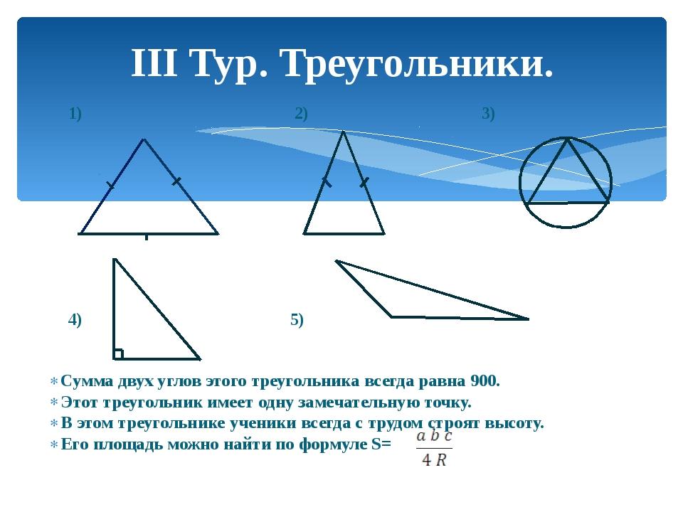 1) 2) 3) 4) 5) III Тур. Треугольники. Сумма двух углов этого треугольника все...