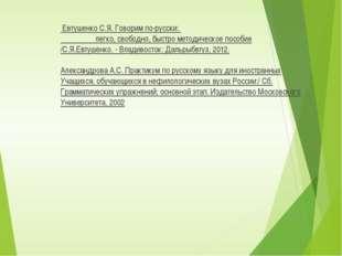 Евтушенко С.Я. Говорим по-русски: легко, свободно, быстро методическое пособ