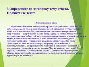 5.Определите по заголовку тему текста. Прочитайте текст. Экономика как наука