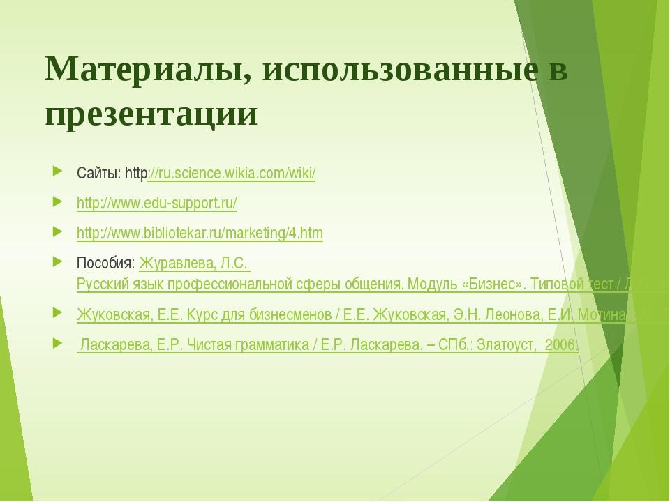 Материалы, использованные в презентации Сайты: http://ru.science.wikia.com/wi...