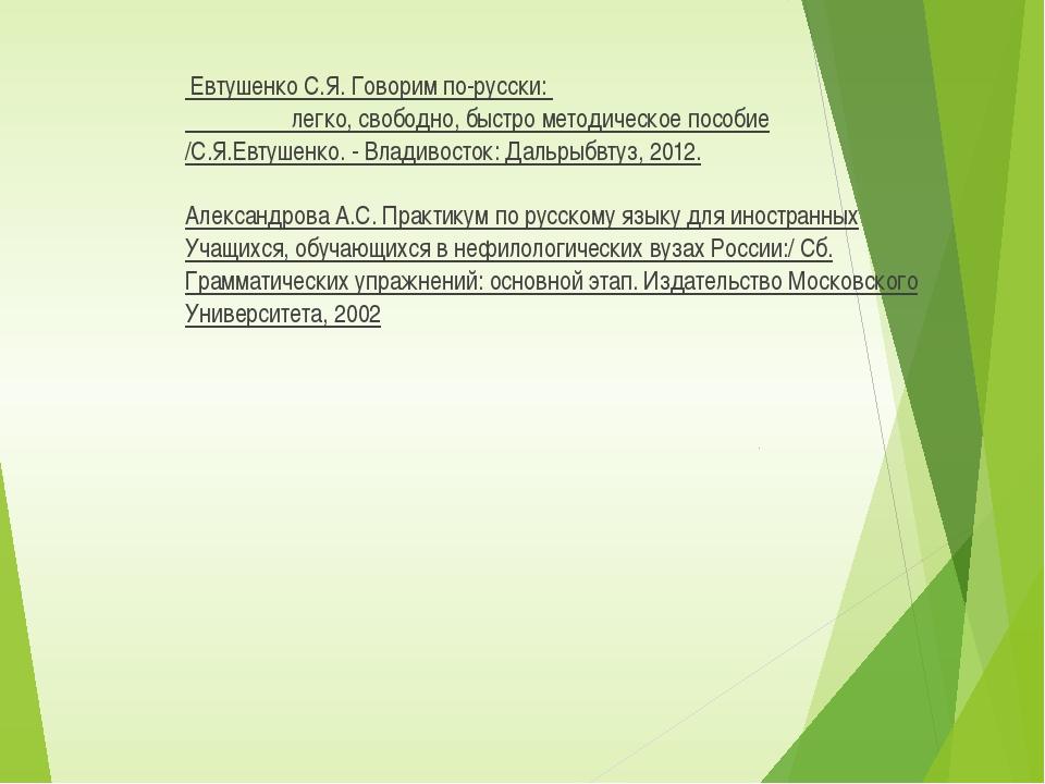 Евтушенко С.Я. Говорим по-русски: легко, свободно, быстро методическое пособ...