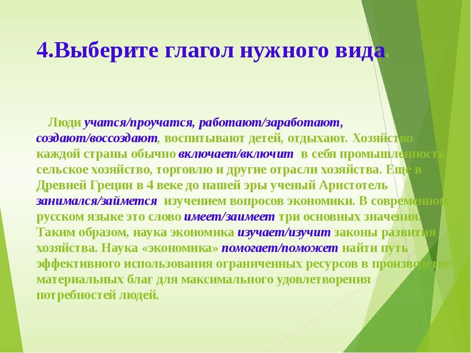 4.Выберите глагол нужного вида. Люди учатся/проучатся, работают/заработают, с...