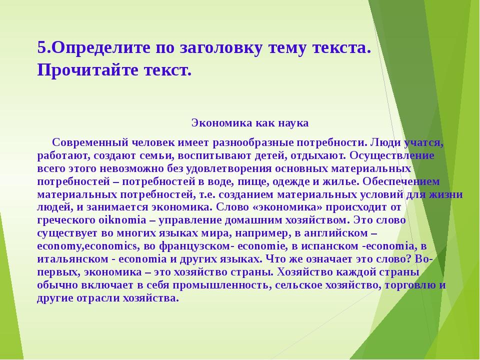 5.Определите по заголовку тему текста. Прочитайте текст. Экономика как наука...