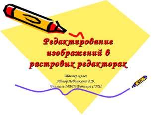 Редактирование изображений в растровых редакторах Мастер-класс Автор Левашкин