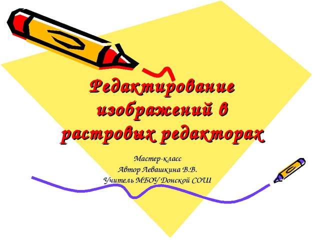 Редактирование изображений в растровых редакторах Мастер-класс Автор Левашкин...