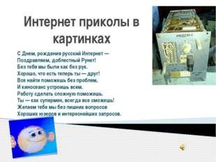 Интернет приколы в картинках С Днем, рождения русский Интернет — Поздравляем,