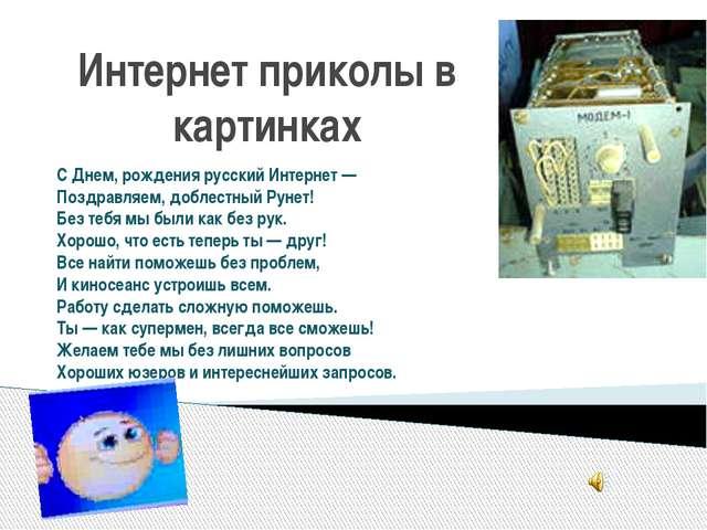 Интернет приколы в картинках С Днем, рождения русский Интернет — Поздравляем,...