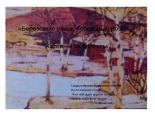 «Березовые рощи, березовые розы…» Картины из бересты Средь избранных деревьев