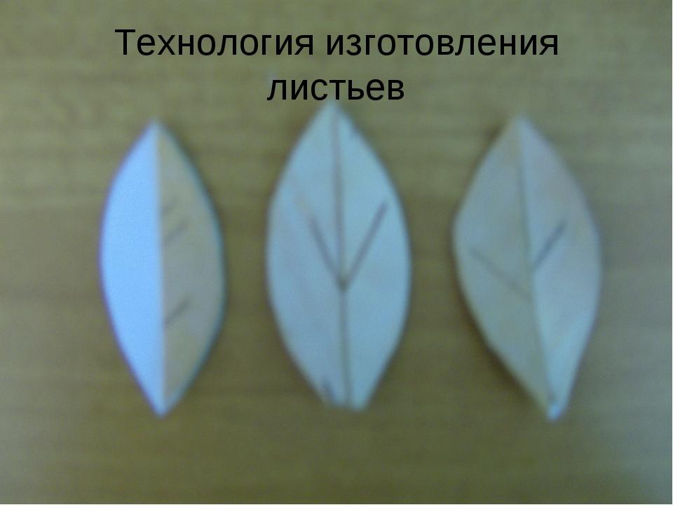 Технология изготовления листьев