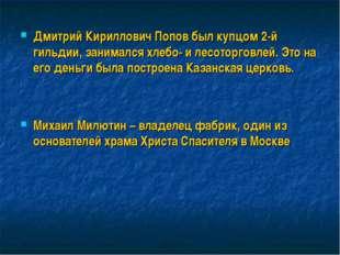 Дмитрий Кириллович Попов был купцом 2-й гильдии, занимался хлебо- и лесоторго
