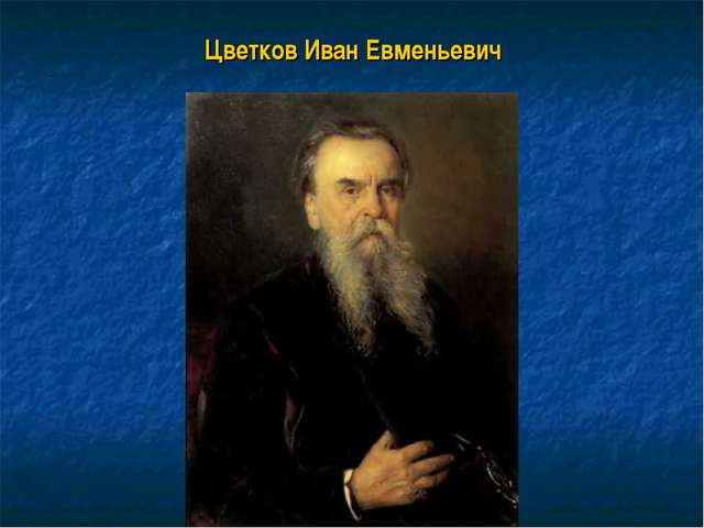 Цветков Иван Евменьевич