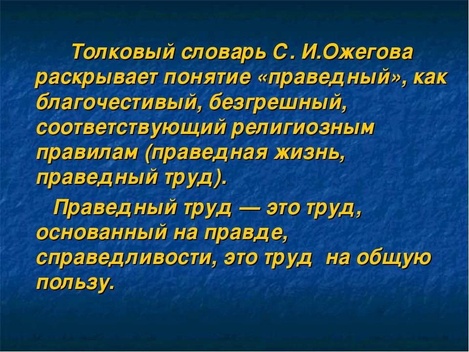 Толковый словарь С. И.Ожегова раскрывает понятие «праведный», как благочести...