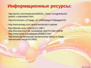 Информационные ресурсы: http://joinfo.com/news/view/466181_Obzor-mnogodnevnih
