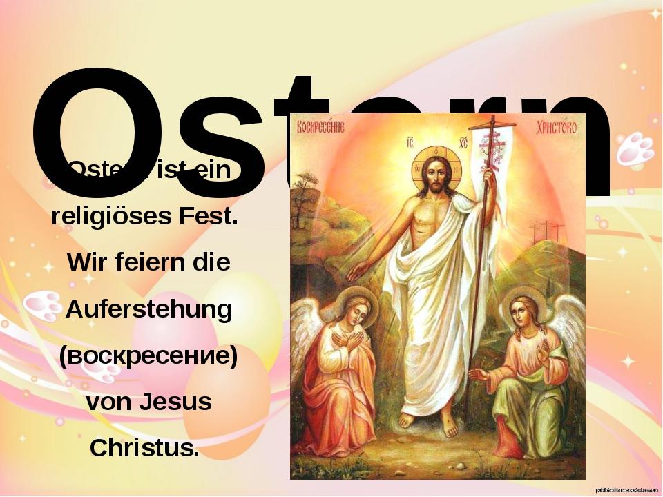 Ostern Ostern ist ein religiöses Fest. Wir feiern die Auferstehung (воскресен...