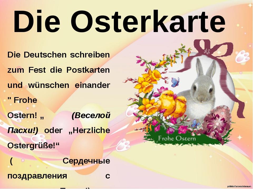 """Die Deutschen schreiben zum Fest die Postkarten und wünschen einander """"Frohe..."""