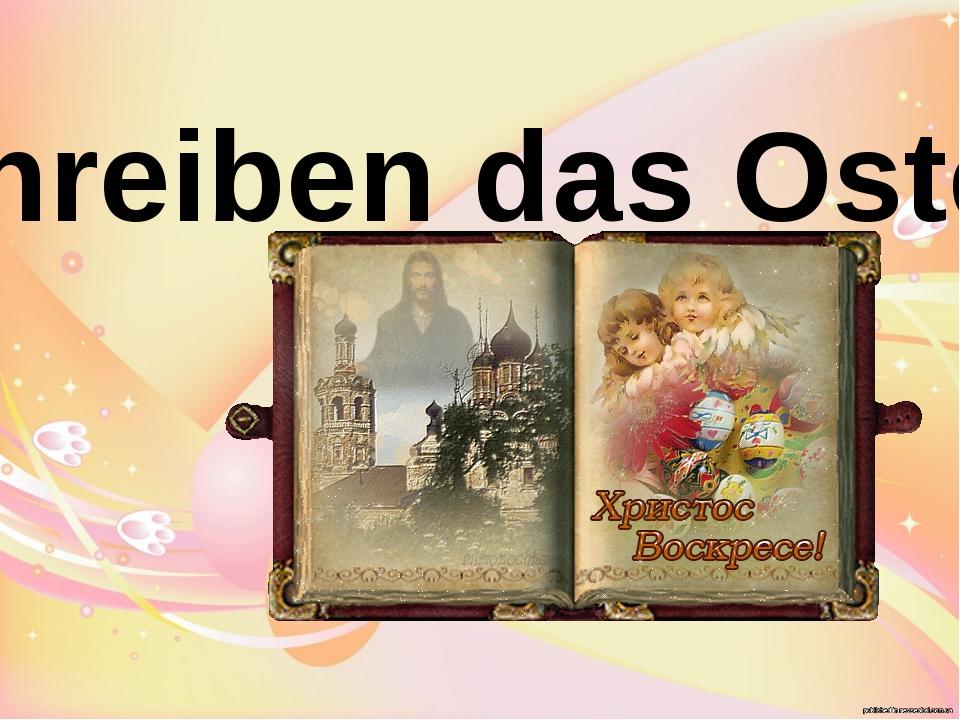 """""""Wir schreiben das Osterbuch"""""""