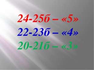 24-25б – «5» 22-23б – «4» 20-21б – «3»