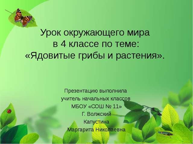 Урок окружающего мира в 4 классе по теме: «Ядовитые грибы и растения». Презен...