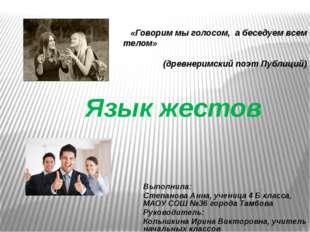 Язык жестов Выполнила: Степанова Анна, ученица 4 Б класса, МАОУ СОШ №36 город