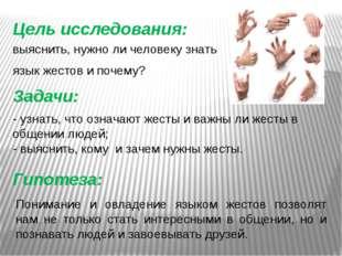 Цель исследования: выяснить, нужно ли человеку знать язык жестов и почему? За