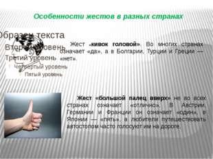 Особенности жестов в разных странах Жест «кивок головой». Во многих странах о