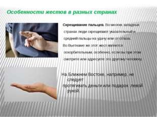 Особенности жестов в разных странах Скрещивание пальцев. Во многих западных с