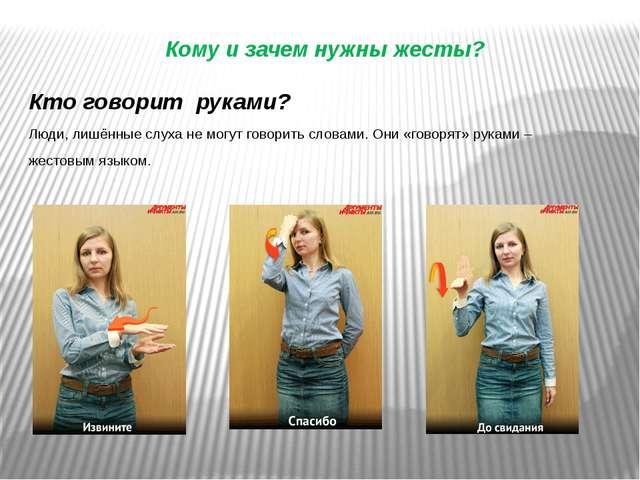 Кому и зачем нужны жесты? Кто говорит руками? Люди, лишённые слуха не могут г...