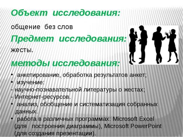 Объект исследования: общение без слов Предмет исследования: жесты. методы исс...