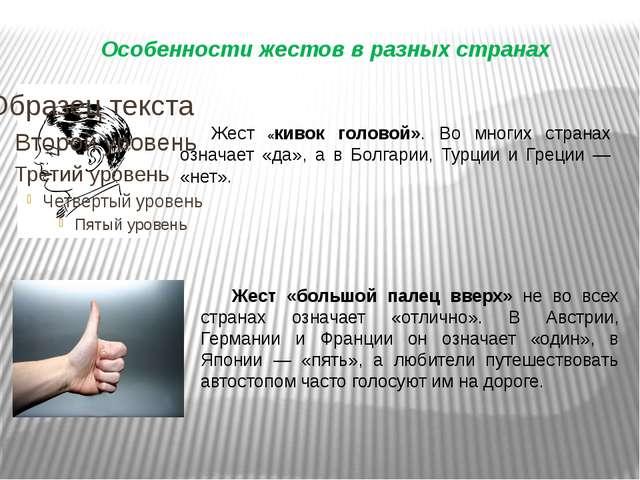 Особенности жестов в разных странах Жест «кивок головой». Во многих странах о...
