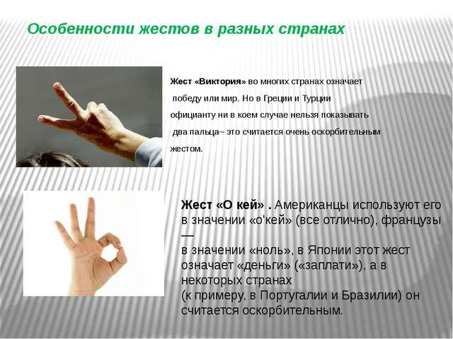 Особенности жестов в разных странах Жест «Виктория» во многих странах означае...