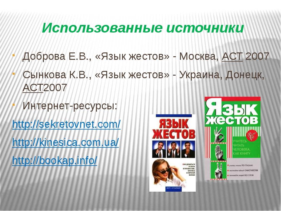 Использованные источники Доброва Е.В., «Язык жестов» - Москва, АСТ 2007 Сынко...