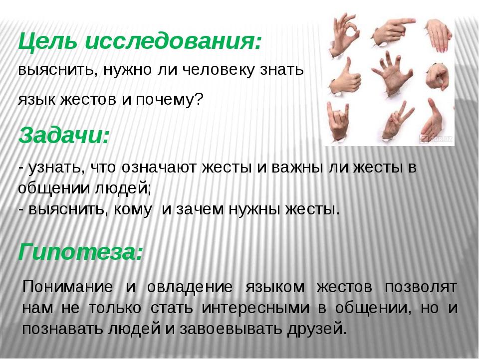 Цель исследования: выяснить, нужно ли человеку знать язык жестов и почему? За...