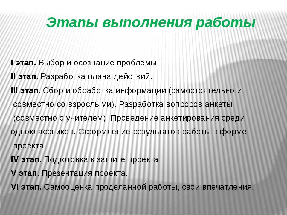 Этапы выполнения работы I этап. Выбор и осознание проблемы. II этап. Разработ...