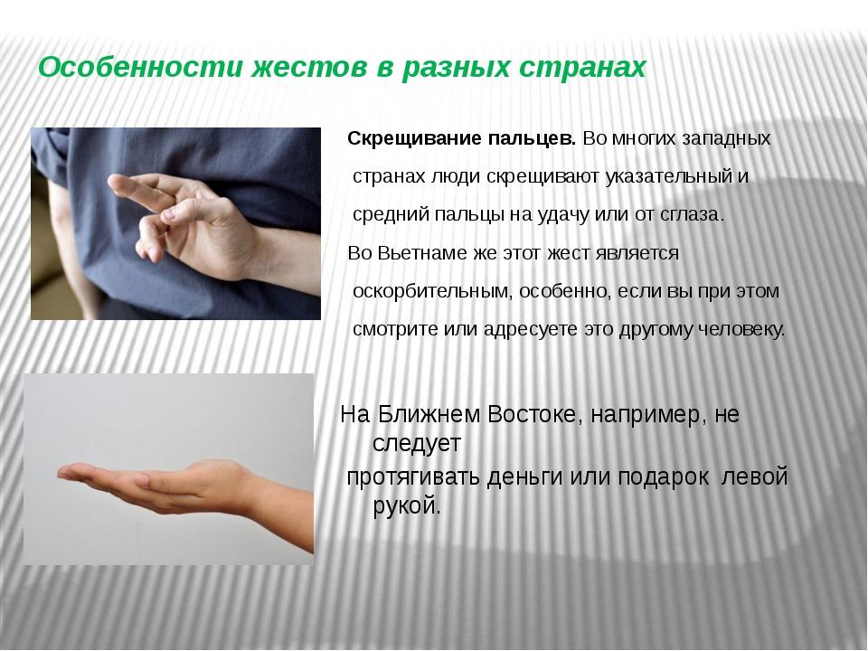 Особенности жестов в разных странах Скрещивание пальцев. Во многих западных с...