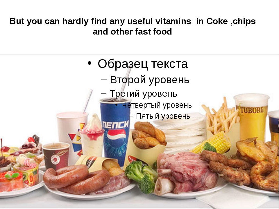 But you can hardly find any useful vitamins in Coke ,chips and other fast food