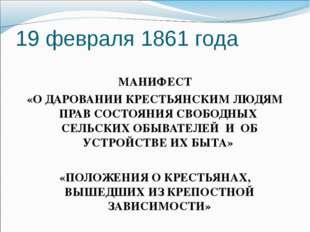 19 февраля 1861 года МАНИФЕСТ «О ДАРОВАНИИ КРЕСТЬЯНСКИМ ЛЮДЯМ ПРАВ СОСТОЯНИЯ
